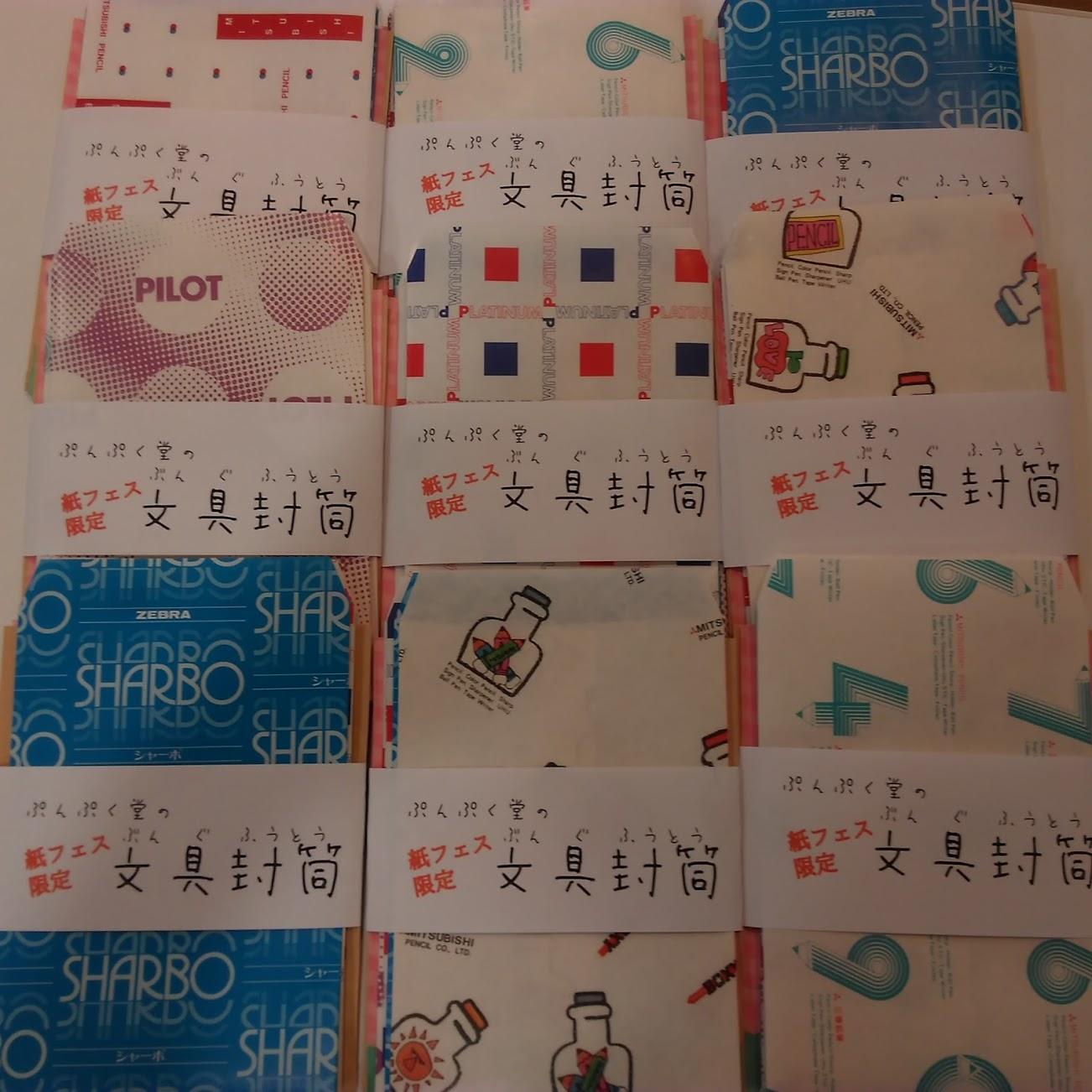 紙フェスKOBE2016ぷんぷく堂限定商品のご紹介