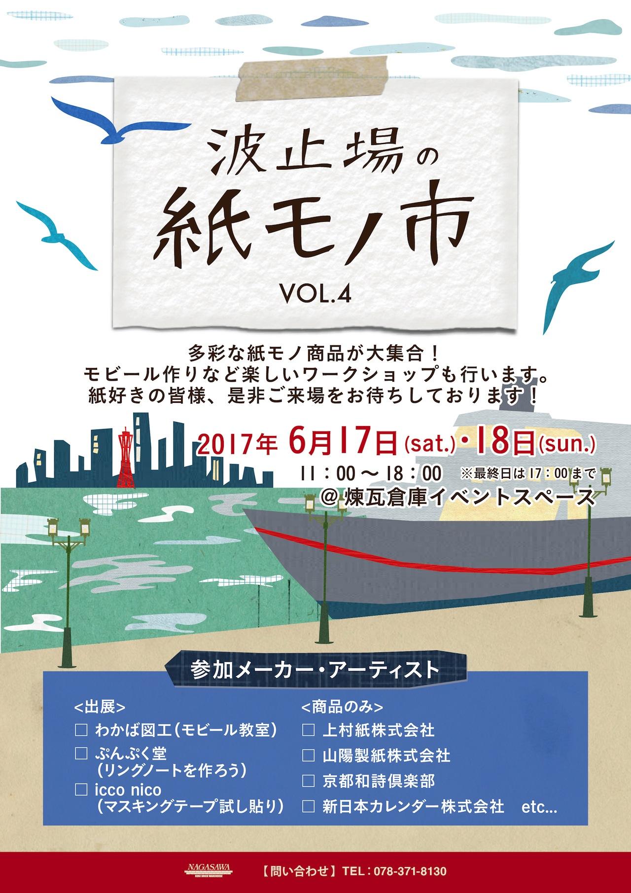 【波止場の紙モノ市】土日開催です〜〜