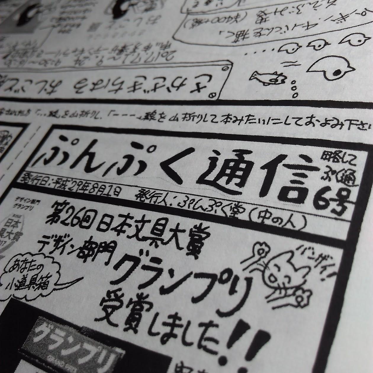 【ぷんぷく通信(略してぷく通)6号今日から配布開始】