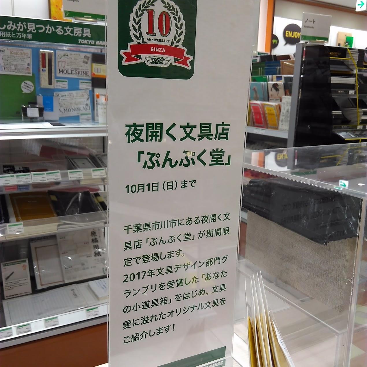【9/10東急ハンズ銀座店に来店!】店主が商品説明します。