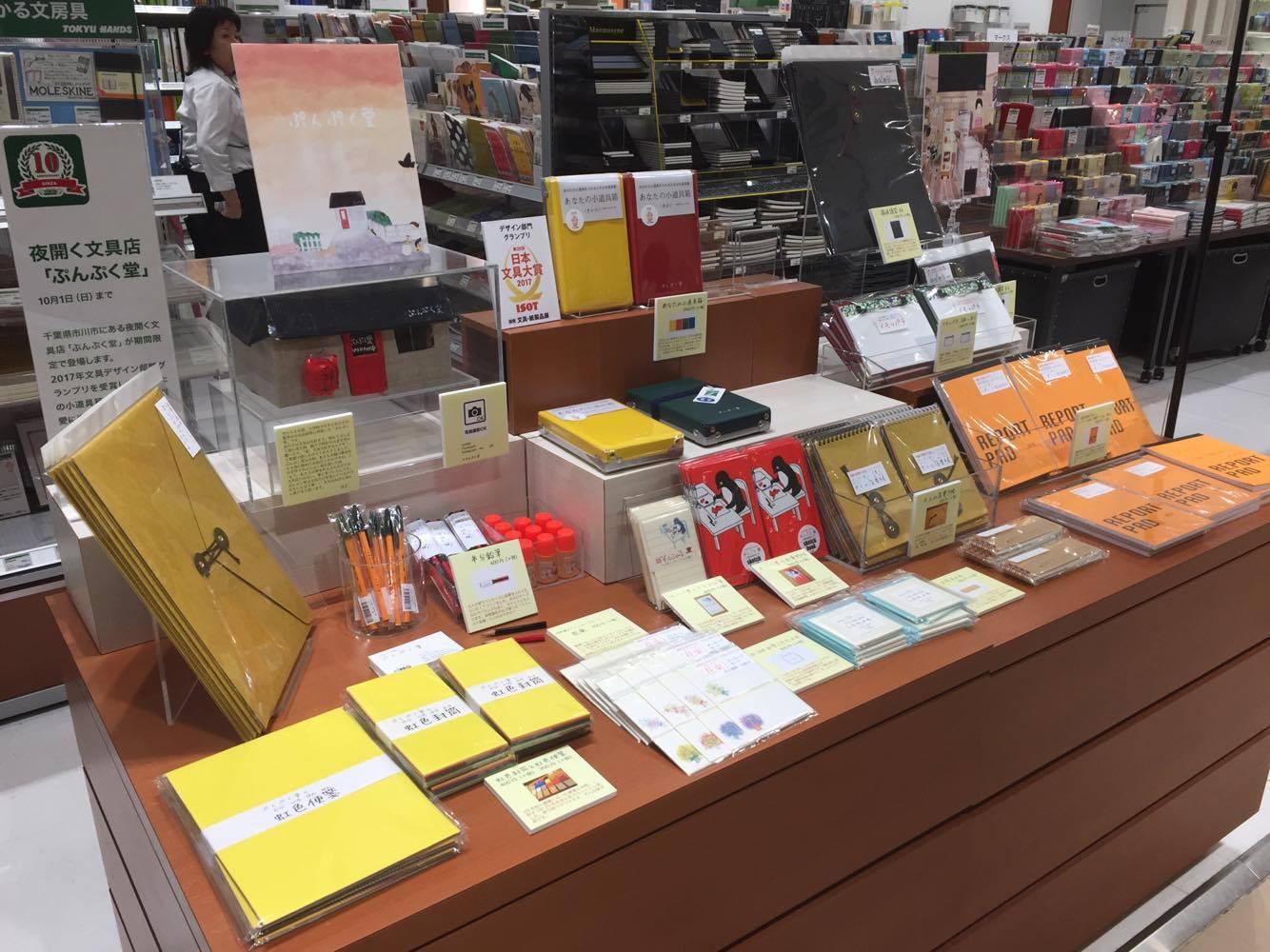【東急ハンズ銀座店10周年記念イベント】ぷんぷく堂登場!