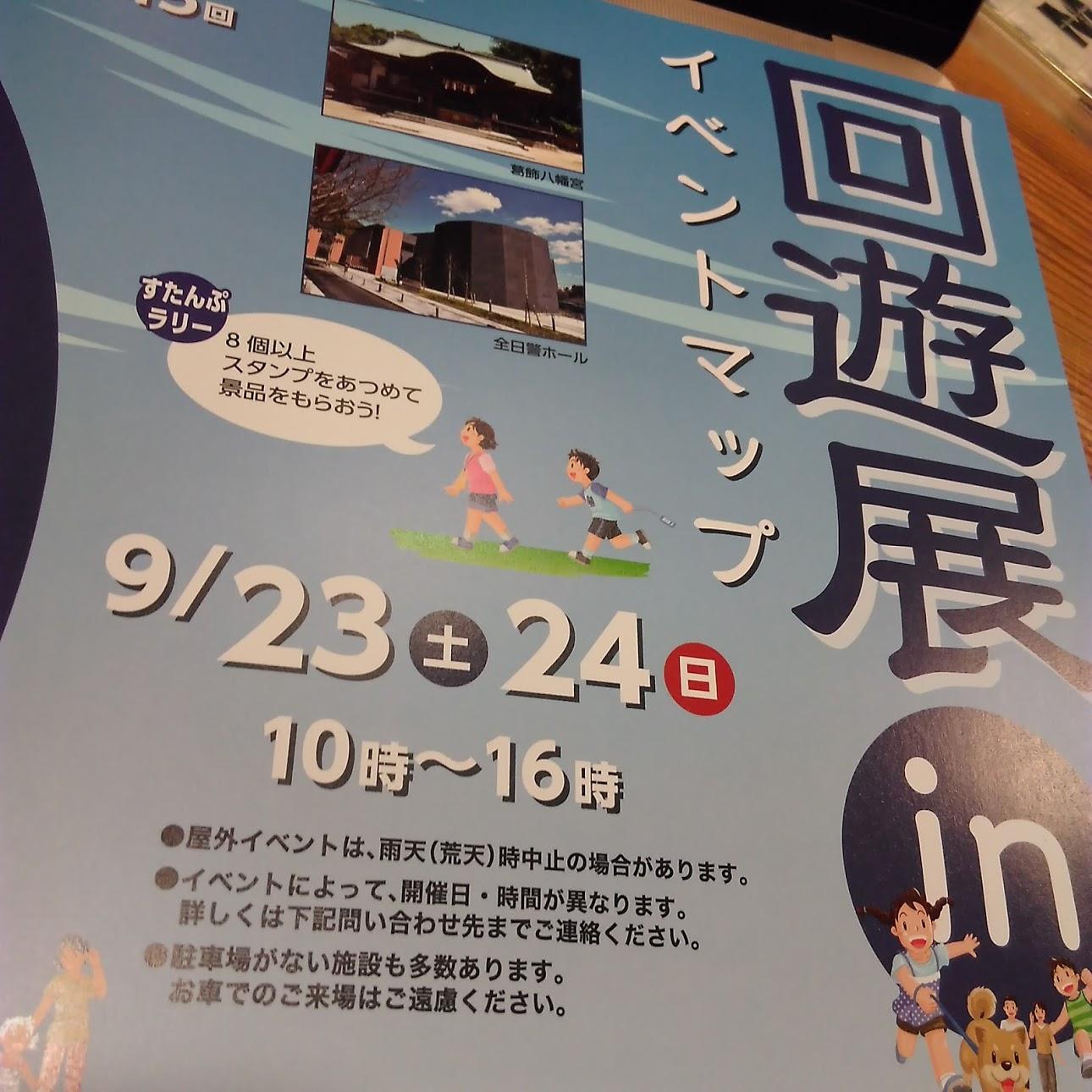 【第15回 回遊展in八幡に参加します】
