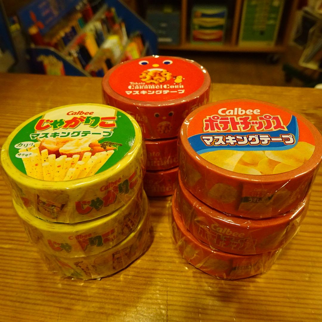 【お菓子の柄マスキングテープ】美味しそうだけど食べられないw