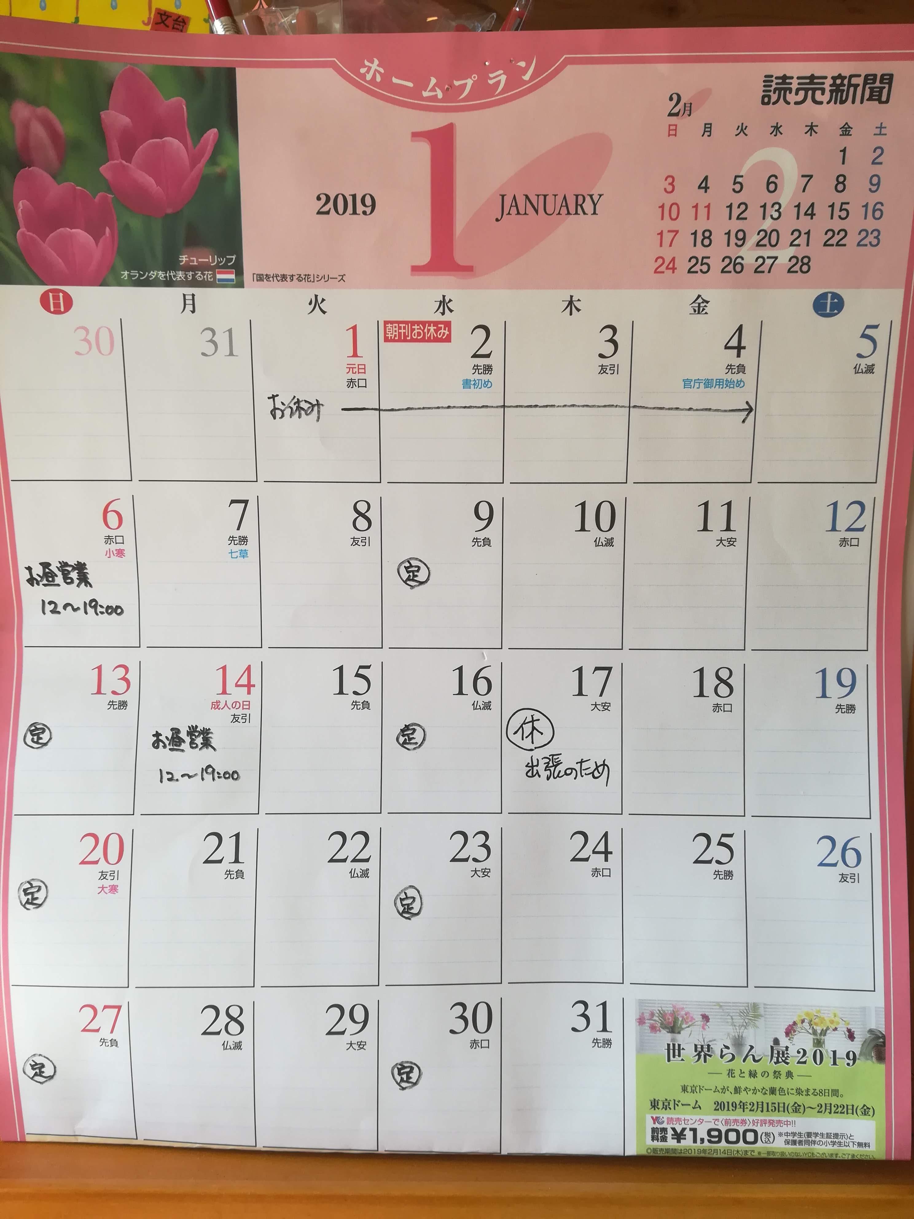 【訂正とお詫び】1月のカレンダーに誤りがございました。