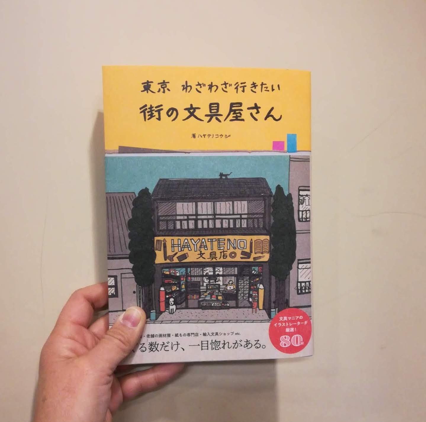 【銀座伊東屋10Fイベントに出演決定!】東京わざわざ行きたい街の文具屋さん出版記念イベント