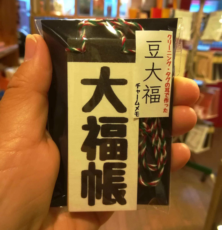 【紙博in東京で手作り『豆大福』を発売】