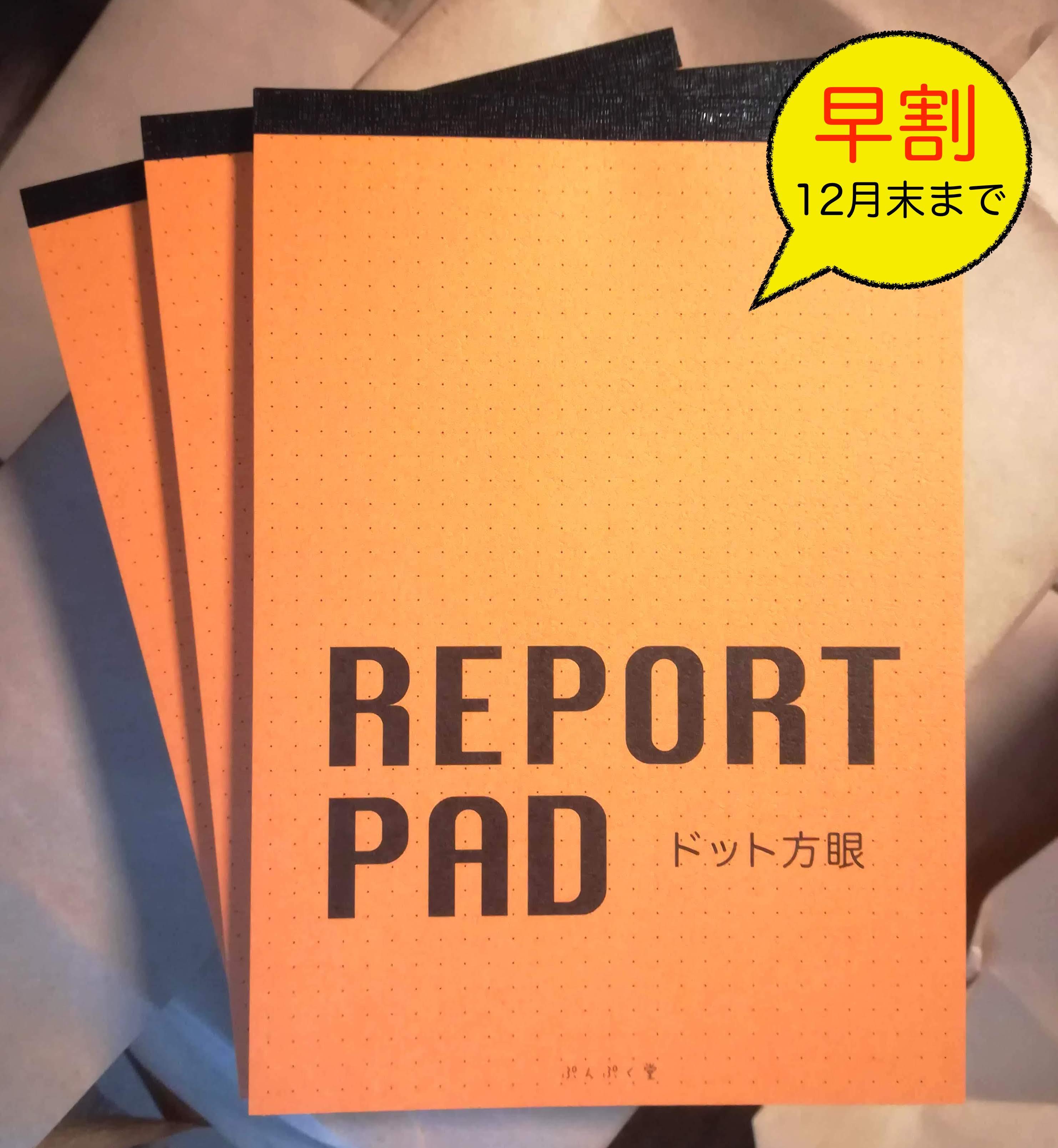 【競馬新聞で作ったレポート用紙にドット方眼登場】