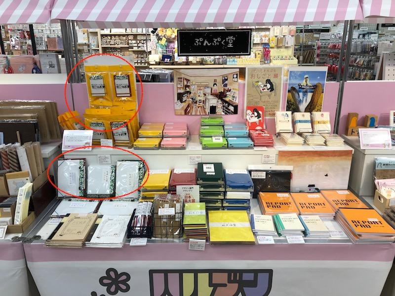 ハルブン2020東急ハンズ新宿店〜3/6まで開催