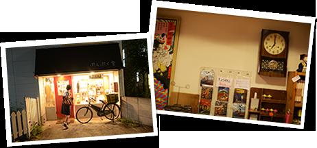 ぷんぷく堂の外観・店内